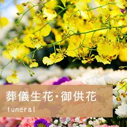 葬儀生花・御供花