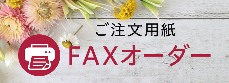 FAXオーダー 用紙